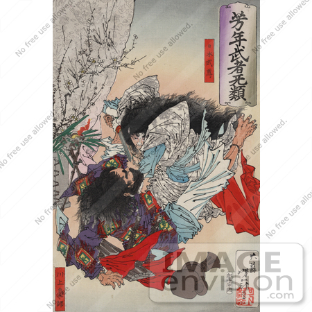 #21063 Stock Photography of a Japanese Woodcut of Prince Yamatotakeru Stabbing a Man With a Sword by JVPD